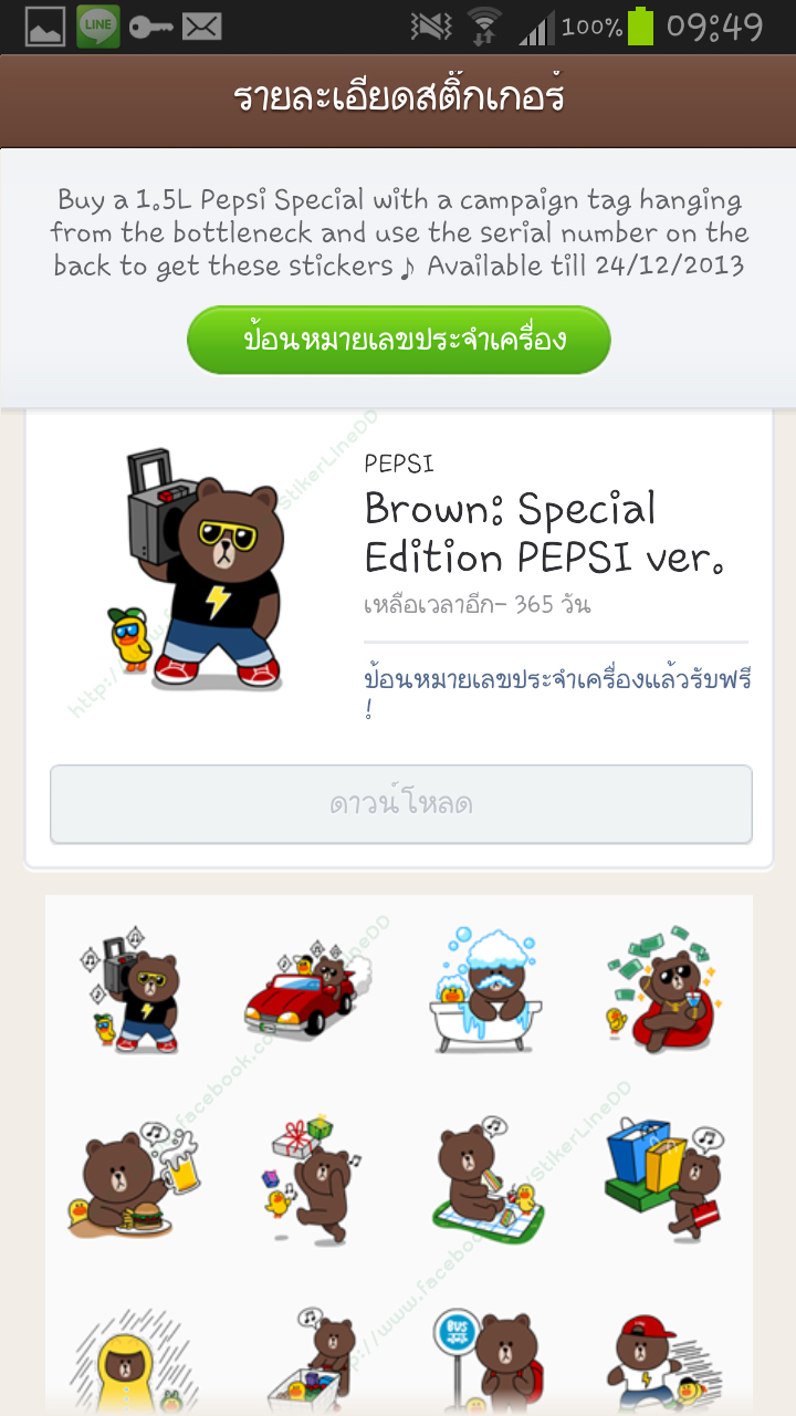 1215 - Brown: Special Edition PEPSI ver.