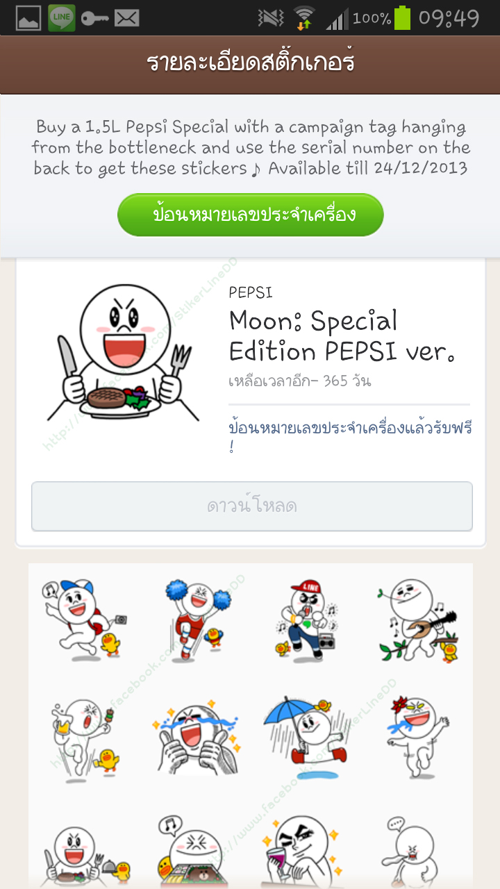 1216 - Moonʹs Dieting Special PEPSI ver.