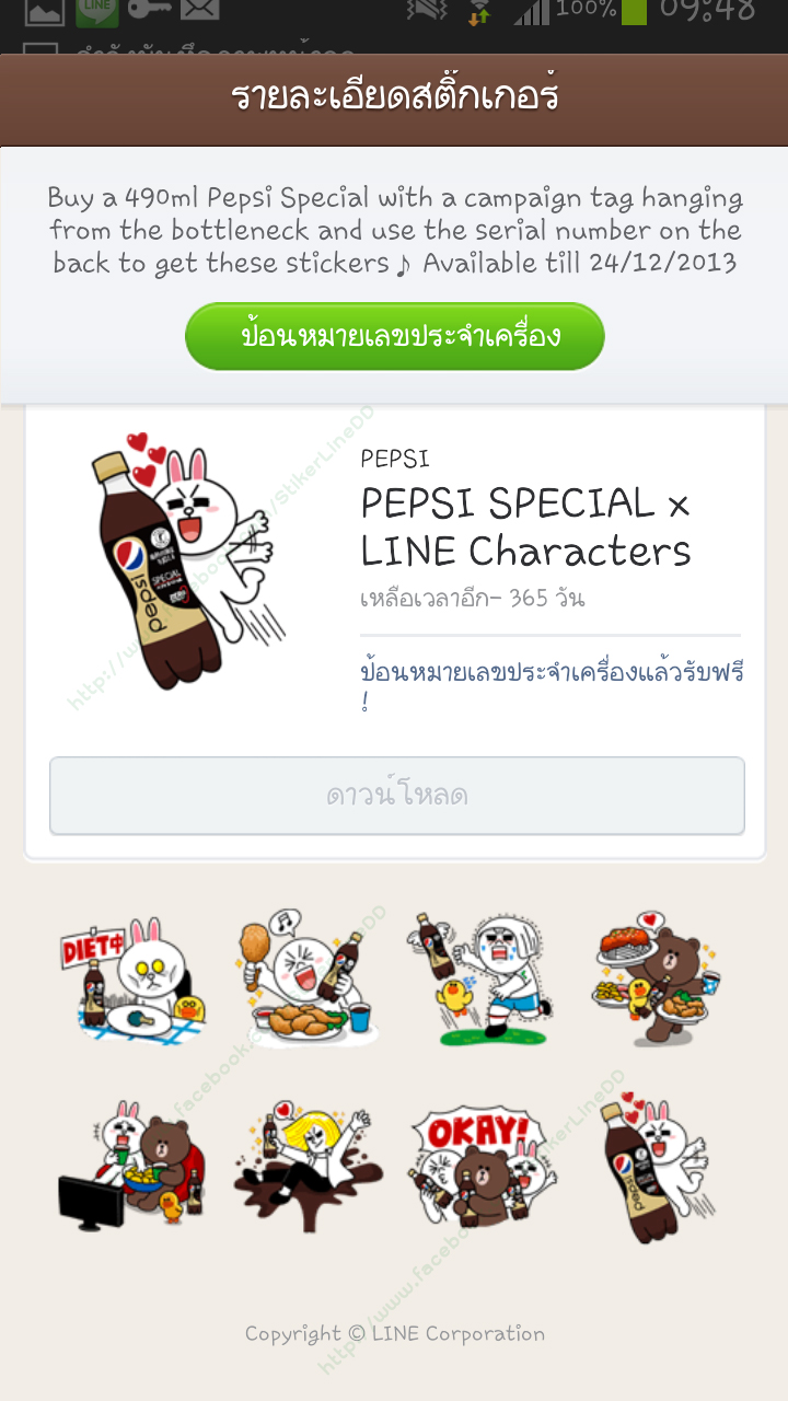 1213 - PEPSI SPECIAL LINE Characters