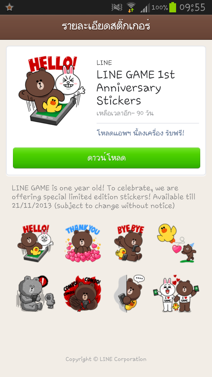 1346 - LINE GAME 1st Anniversary Stickers