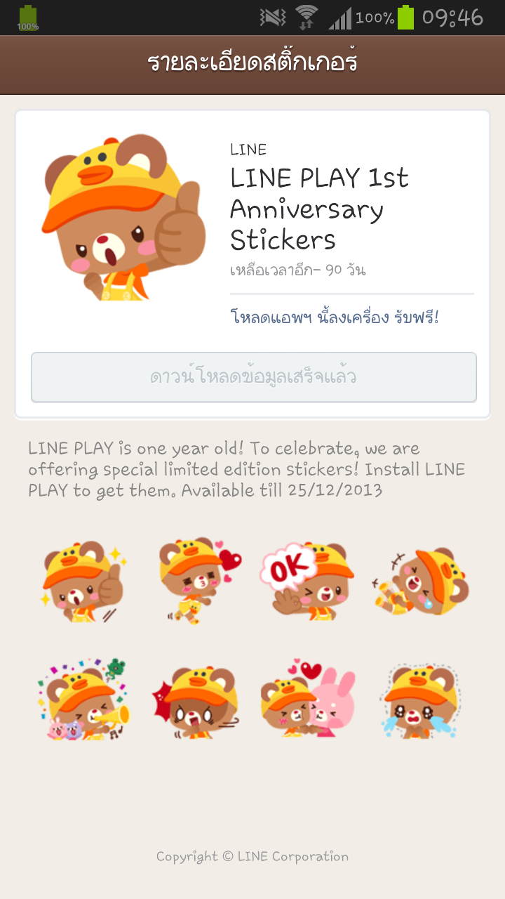 1352- LINE PLAY 1st Anniversary Stickers [Thailand]
